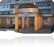 Здание Медецинского центра «Валео»