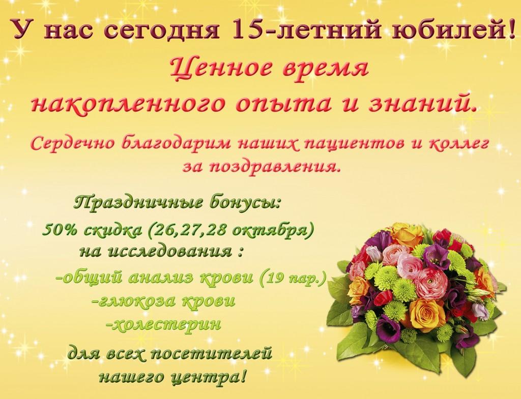 Сценарий 50 летнего юбилея женщины